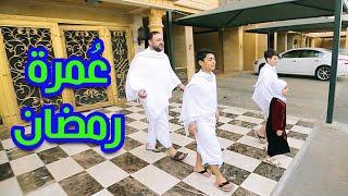عمرة رمضان (إيقاع) - المقاديد   طيور الجنة