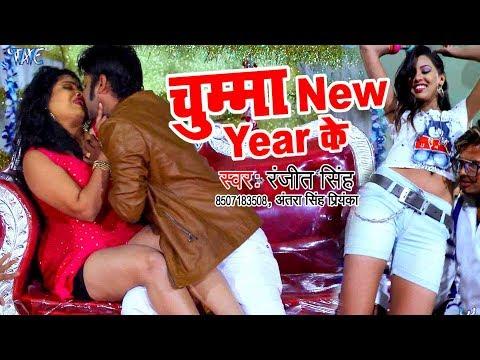 Xxx Mp4 NEW YEAR PARTY SONG 2018 Chumma New Year Ke Ranjeet Singh Bhojpuri Hit Songs 2017 3gp Sex