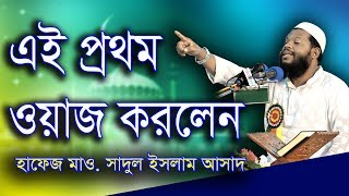 এই প্রথম ওয়াজ করলেন Hafej Kari Saidul Islam Asad 2017