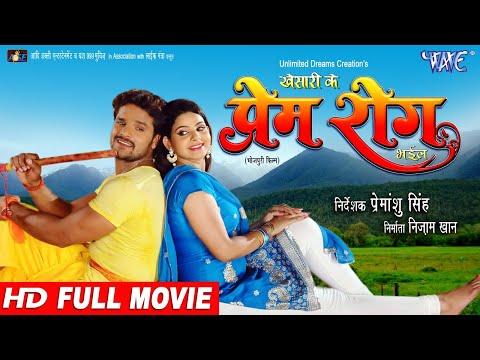 PREM ROG - Superhit Full Bhojpuri Movie - Khesari Lal Yadav, Kavya   Bhojpuri Full Film 2017