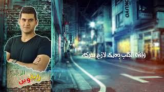 فقار الزين - رايح وين ( اوديو حصري ) 2018