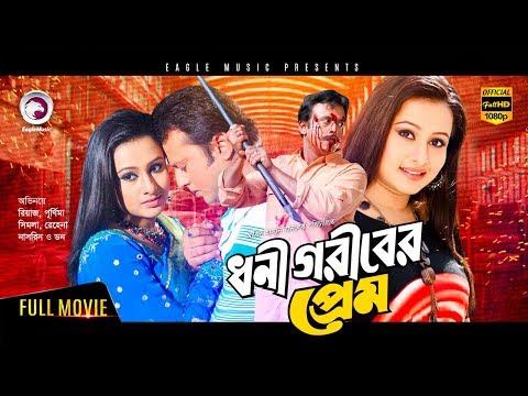 Xxx Mp4 Dhoni Goriber Prem Bengali Movie 2018 Riaz Purnima Don Romantic Movie 2018 3gp Sex
