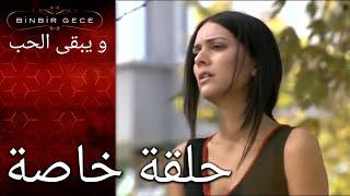 مسلسل و يبقى الحب - الحلقة 3 - سوف سهرازات تكون قادرة على تحمل الألم