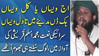 Saraiki Naat - Heart Touching Kalam 2018 - Muhammad Aslam Qureshi