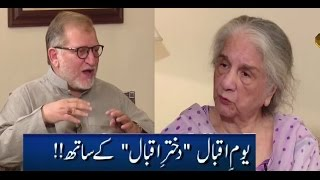 Harf E Raaz | Daughter of Allama Iqbal | Exclusive Interview on Iqbal Day 9 November 2016