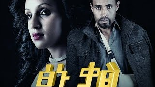 ፅኑ ቃል  - Ethiopian Movie - TSINU KAL (ፅኑ ቃል አዲስ ፊልም)