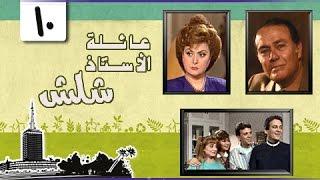 عائلة الأستاذ شلش ׀ ليلى طاهر – صلاح ذو الفقار ׀ الحلقة 10 من 15