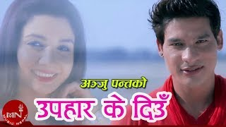 Anju Pant New Super Hit Adhunik Song || UPAHAR K DIU KHAI ||