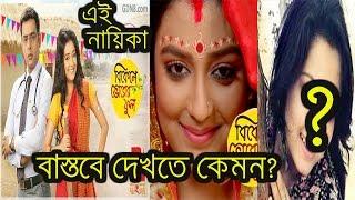 বাস্তবে যেমন 'বিকেলে ভোরের ফুল' নায়িকা|zee bangla|bikele bhorer phoolOff screen look of heroine