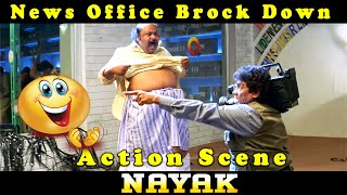 News Office Brock Down Action Scene from Nayak Movie