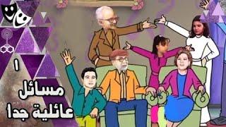 مسائل عائلية جداً ׀ حسن يوسف – دلال عبد العزيز ׀ الحلقة 01 من 31