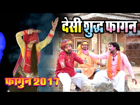 देसी शुद्ध फागुण ॥ Marwadi Rajasthani Parmparik Desi shudh fagan 2017