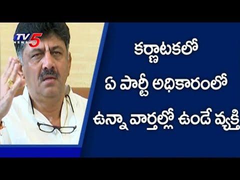 Xxx Mp4 కర్ణాటక పాలిటిక్స్లో శివకుమార్ కీ రోల్ DK Shivakumar Plays Key Role In Karnataka TV5 News 3gp Sex