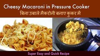 प्रेशर कुकर में झटपट बनाये बेहतरीन मैकरोनी   Cheesy Macaroni   Cheesy Pasta Recipe   Kabitaskitchen