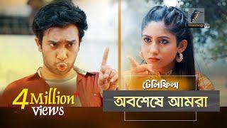 Obosheshe Amra | Safa Kabir, Jovan | Romantic | BanglaTelefilm | MaasrangaTV Official | 2017
