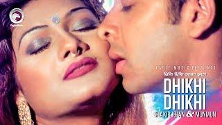 Dhikhi Dhikhi Agun | Bangla Movie Song | L.K. | Shakib Khan, Munmun | Asif Akbar | ধিকি ধিকি আগুন