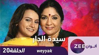 مسلسل سيدة الدار - حلقة 20  - ZeeAlwan