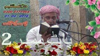 Molana Saleem Azam Bloch Part ( 2 ) Of ( 4 )Topic Qayamat ki Haqeeqat Sheikhupura 2017