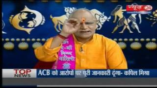 Kaalchakra II Astrologers || 08 May 2017 ||