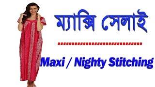 ম্যাক্সি সেলাই ।।  How to Stitch Maxi/ Nighty