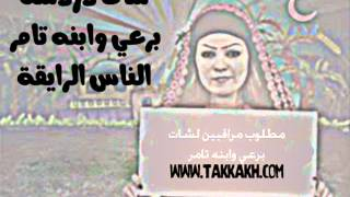 مطلوب مراقبين لشات برعي وابنه تامر الصوتي takkakh.com