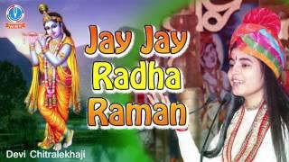 Devi Chitralekha Ji Bhajan ! Jay Jay Radha Raman ! Superhit Krishna Bhajan  #Bhakti Bhaja Kirtan