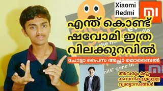 Hidden reason behind the price of Xiaomi (redmi)  How Xiaomi sell smartphone at cheap rate Malayalam