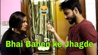 Bhai bahen ke jhagde || Rahul Teddy ||