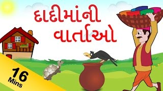 Grandma Stories For Kids in Gujarati | દાદી કથાઓ | Gujarati Grandma Stories Collection