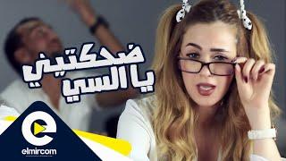 Khawla Benamran - Dahaktini Ya Si (Video Clip)  | خولة بنعمران - ضحكتيني يا السي (فيديو كليب) 2016