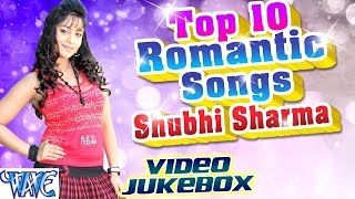 Top 10 Romantic Songs || Shubhi Sharma || JukeBOX || Bhojpuri Hot Songs 2016 new