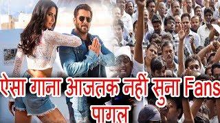 Public Reaction Swag se Swagat Song Tiger Jinda hai Salman khan Katrina kaif PBH News