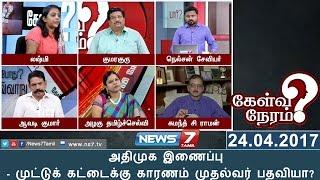அதிமுக இணைப்பு-முட்டுக் கட்டைக்கு காரணம் முதல்வர் பதவியா? | 24.04.17 | Kelvi Neram