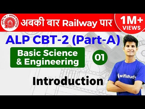 Xxx Mp4 720 AM RRB ALP CBT2 2018 Basic Science And Engineering By Neeraj Sir Introduction 3gp Sex