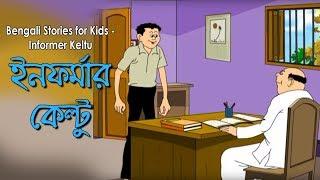 Informer Keltu | Bangla Cartoon | Nonte Fonte | Animation Comedy