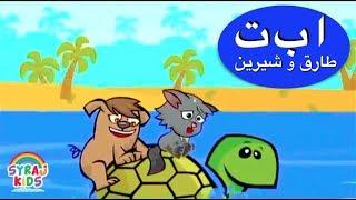 Tareq wa Shireen طارق وشيرين Arabic Cartoon for Kids الاحرف (Full Episode S1 E20) Alphabet Letter ف