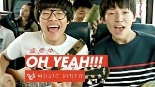 盧廣仲 Crowd Lu 【OH YEAH !!!】 Official Music Video