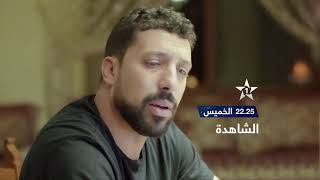 إعلان الفيلم التلفزي -  الشاهدة - 14/06/2018 Téléfilm Achahida