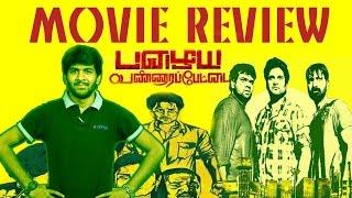 Pazhaya Vannarapetti Review By Review Raja - Richard Rishi, Robo Shankar, Velmurugan