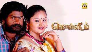 Latest Tamil Full Movie 2018 | Kollidam Full Movie HD | New Tamil Movie \ Online Movie 2018 | HD