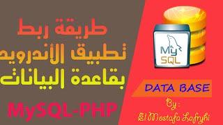 طريقة ربط تطبيق الأندرويد بقاعدة البيانات Mysql-php //