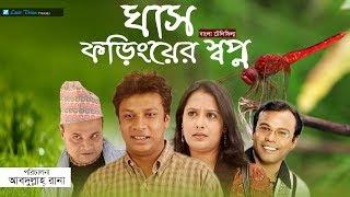 Ghas Foringer Swapno | Bangla Telefilm |  Fazlur Rahman Babu,  Intekhab Dinar, Aupee Karim