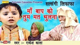 सत्संगी हिट भजन : माँ बाप को मत भूलना || Rakesh Kala || Most Popular Nirgun Bhajan