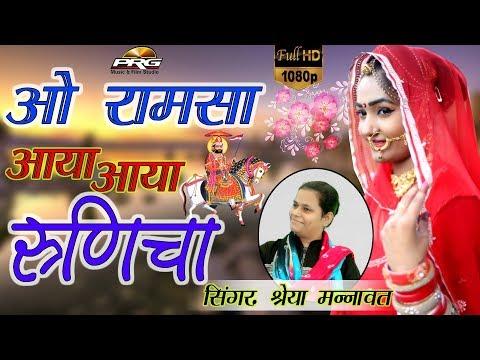 रामदेवजी न्यू DJ सांग | ओ रामसा आया आया रुणिचा - Shreya Mannawat | Ft. Twinkle | Rajasthani DJ 2017