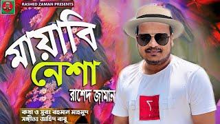 মায়াবি নেশা - Mayabi Nisa By Rashed Zaman Bangla New Song 2020