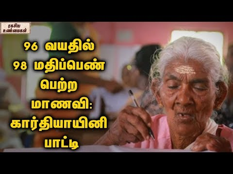 Xxx Mp4 96 Year Old Woman Scores 98 And Tops Kerala Literacy Exam Unknown Facts Tamil 3gp Sex