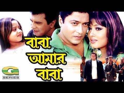 Xxx Mp4 Baba Amar Baba HD1080p Ilias Kanchan Ferdous Mousumi Dighi Omar Sani Hit Bangla Movie 3gp Sex