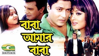 Baba Amar Baba | Full Movie | Ilias Kanchan | Ferdous | Moushumi | Dighi | Omar Sani