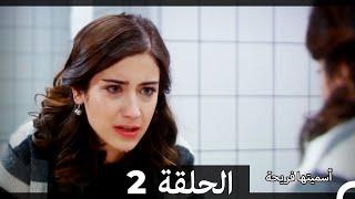 Asmeituha Fariha - اسميتها فريحة الحلقة 2