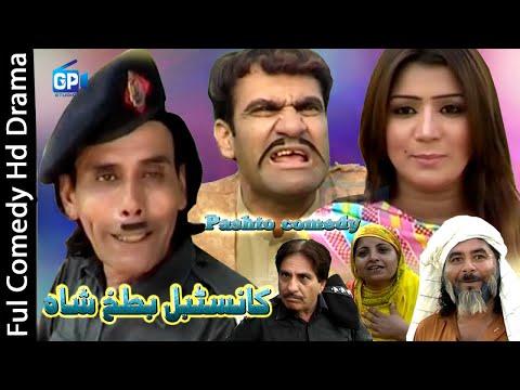 Xxx Mp4 Pashto Drama Constable Batakh Shah Umar Gul Shahen Shah Pashto Funny Drama Pashto Funny 2018 3gp Sex